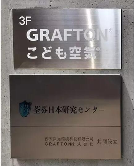 荃芬日本挂牌成立